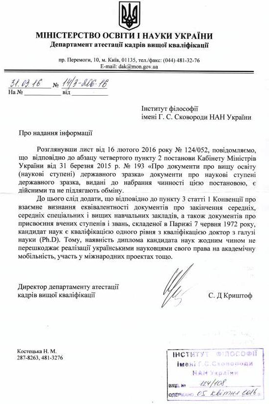 Дякую за копію листа пані Олені Лазаренко